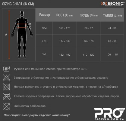 Термобелье X-Bionic Radiactor Evo Man Shirt Long Sleeves