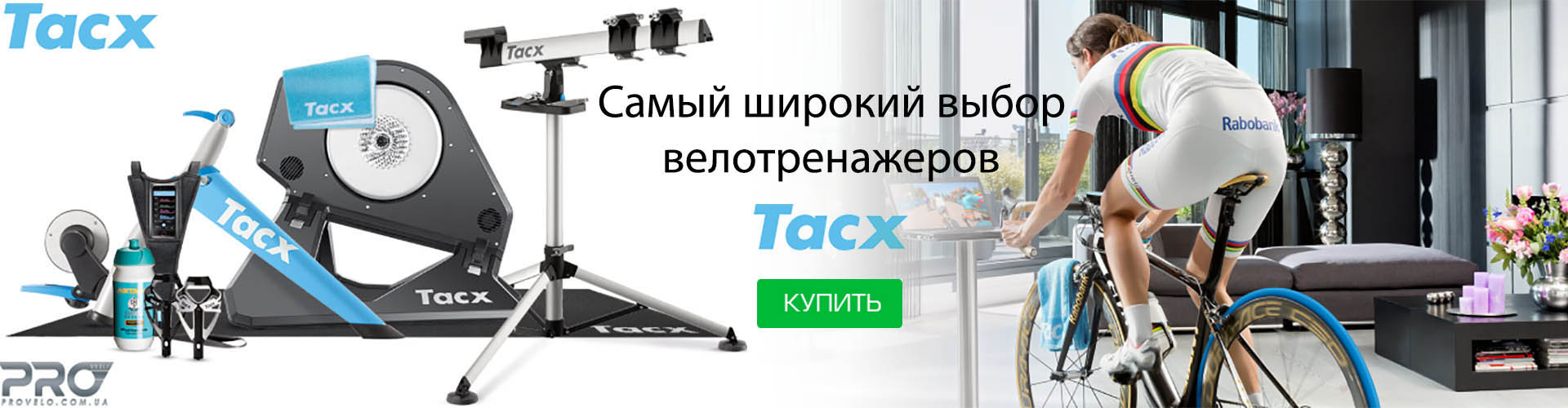 tacx692018