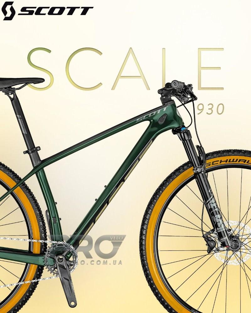скоттт велосипеды 2021 в наличии с кидки